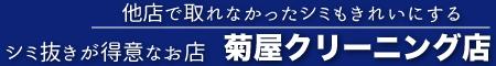 岐阜:海津市クリーニングとシミ抜きの専門店